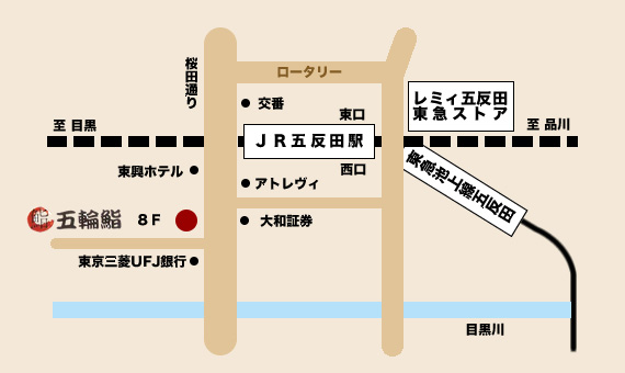 各店、五反田駅よりすぐ!
