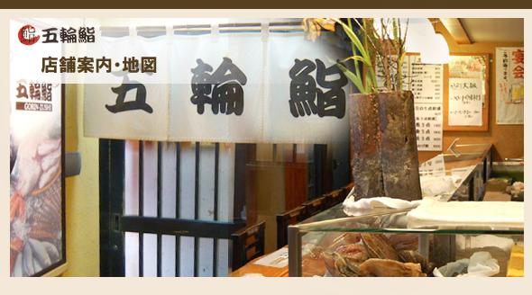 五輪鮨|店舗案内・地図